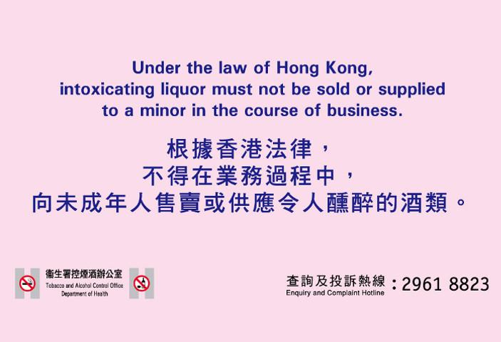 『根據香港法律,不得在業務過程中,向未成年人售賣或供應令人醺醉的酒類。』